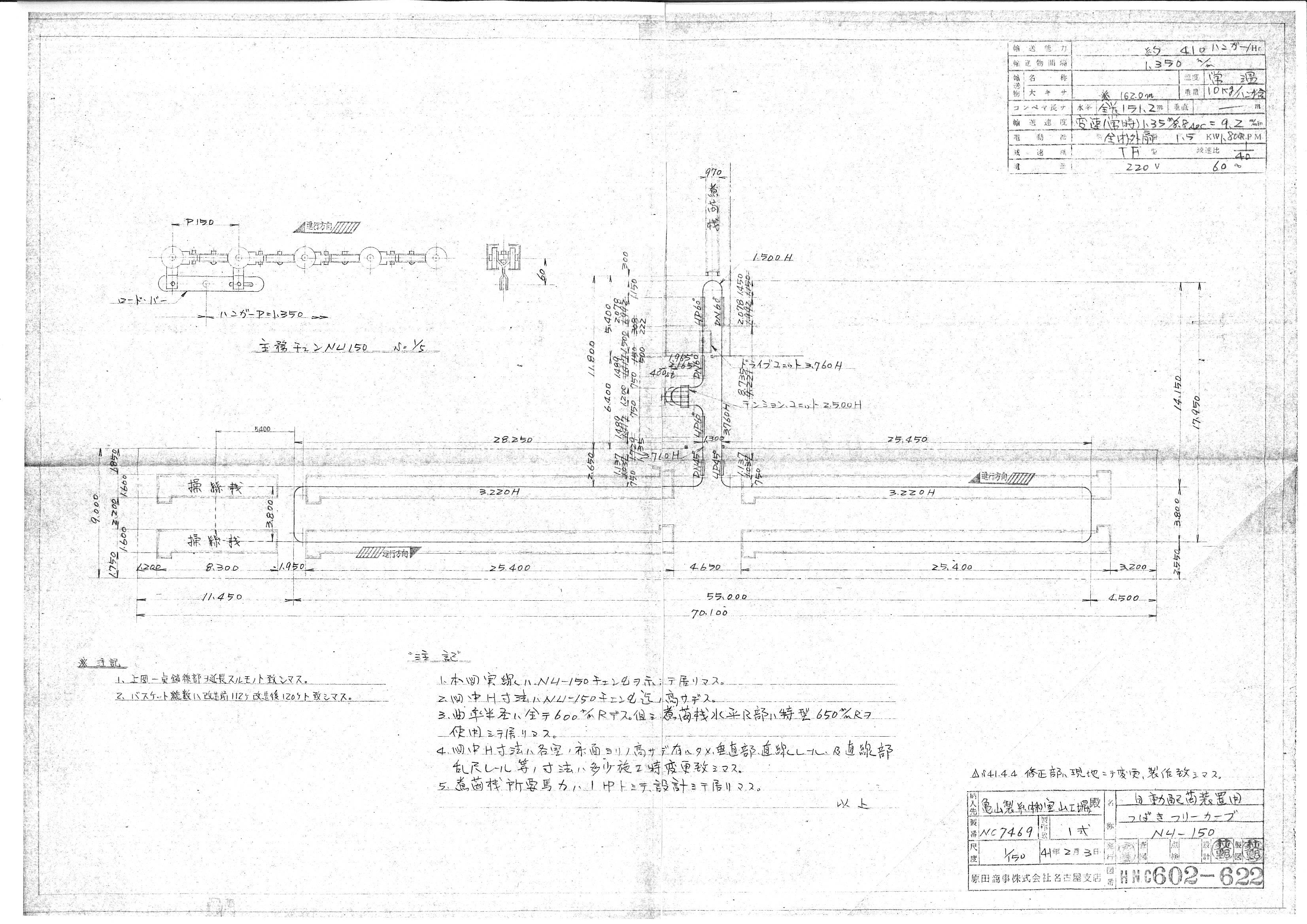 亀山製糸室山工場